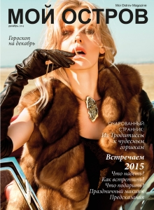 The December 2014 issue of Moi Ostrov Magazine