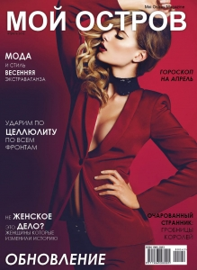 Moi Ostrov Magazine April Cover